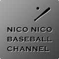 ニコニコ プロ野球チャンネル