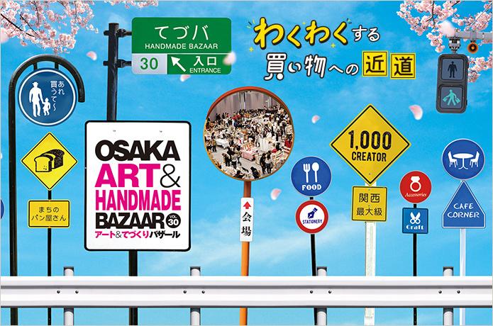 3/15~17OSAKAアート&てづくりバザール30出展のお知らせ