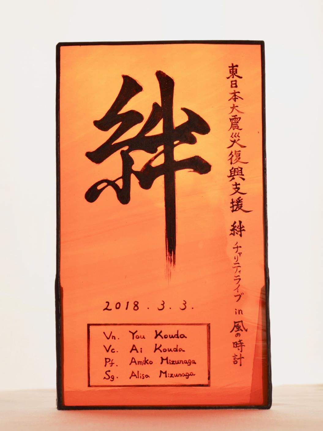 東日本大震災復興支援 絆チャリティライブ in 風の時計