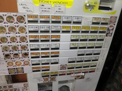 笑麺券売機