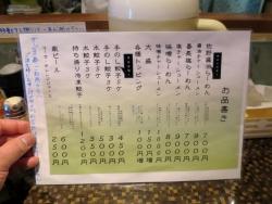 麺番長メニュー3