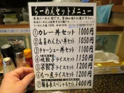 麺番長メニュー2