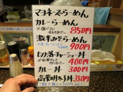 麺番長メニュー