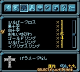 Star Ocean - Blue Sphere (J) [C][!]_020