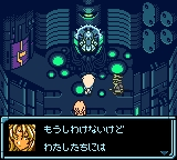 Star Ocean - Blue Sphere (J) [C][!]_019