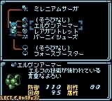 Star Ocean - Blue Sphere (J) [C][!]_005