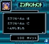 Star Ocean - Blue Sphere (J) [C][!]_004無理か?