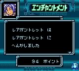 Star Ocean - Blue Sphere (J) [C][!]_005難しい