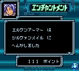 Star Ocean - Blue Sphere (J) [C][!]_0023連続を2回!