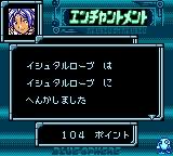Star Ocean - Blue Sphere (J) [C][!]_003