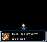 Star Ocean - Blue Sphere (J) [C][!]_078