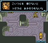 Star Ocean - Blue Sphere (J) [C][!]_089