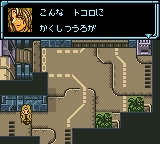 Star Ocean - Blue Sphere (J) [C][!]_112