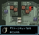 Star Ocean - Blue Sphere (J) [C][!]_122