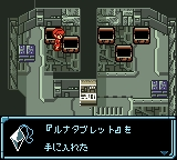 Star Ocean - Blue Sphere (J) [C][!]_125