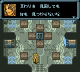 Star Ocean - Blue Sphere (J) [C][!]_131