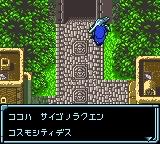 Star Ocean - Blue Sphere (J) [C][!]_028