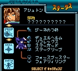 Star Ocean - Blue Sphere (J) [C][!]_011