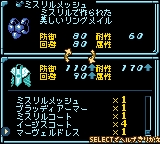 Star Ocean - Blue Sphere (J) [C][!]_017