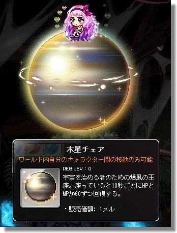木星チェア