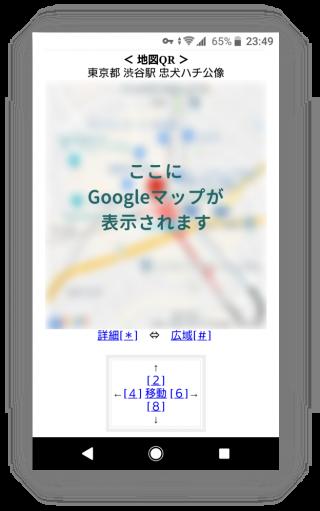 スクリーンショット(地図)