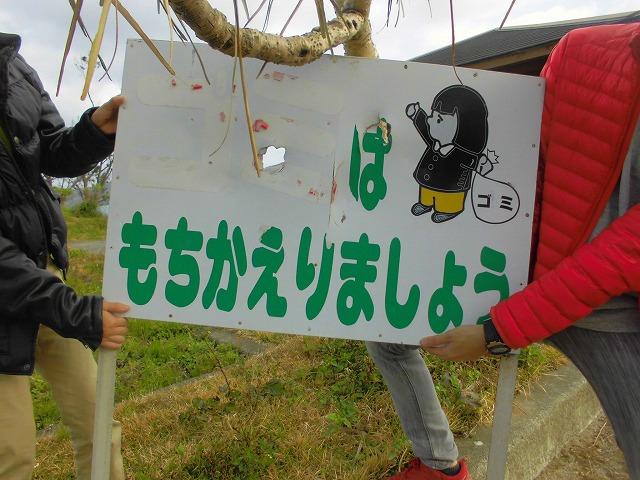 ゴミは持ち帰えりましょう・奄美大嶋観光ガイド