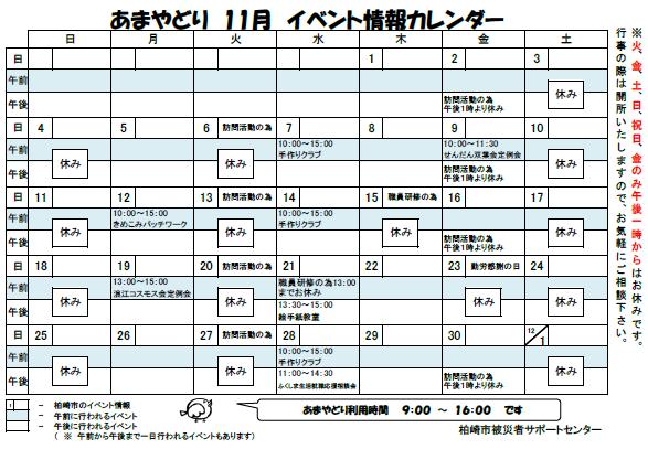イベントカレンダー11月ブログ用