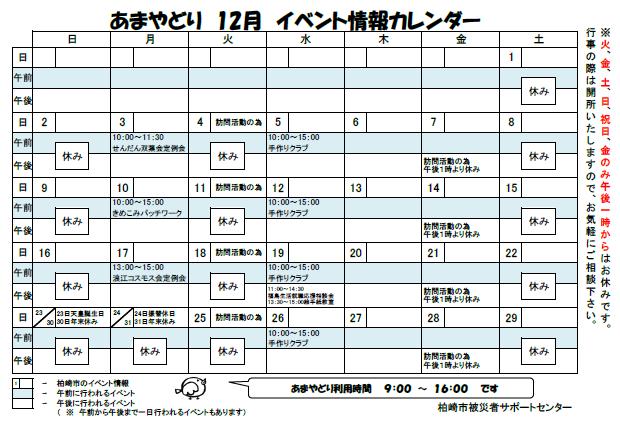 イベントカレンダー12月