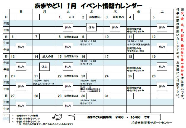 311イベントカレンダー