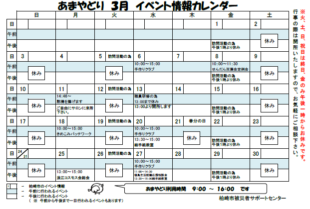 31年3月イベントカレンダーブログ用