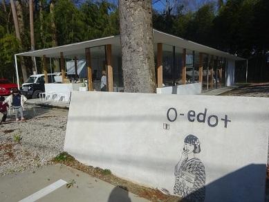 オオエドプラス/O-edo+