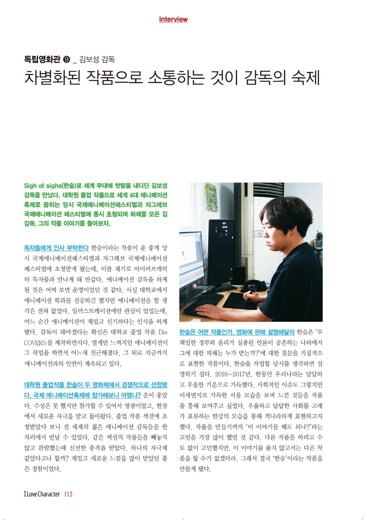 ILC_GIM _Boseong01