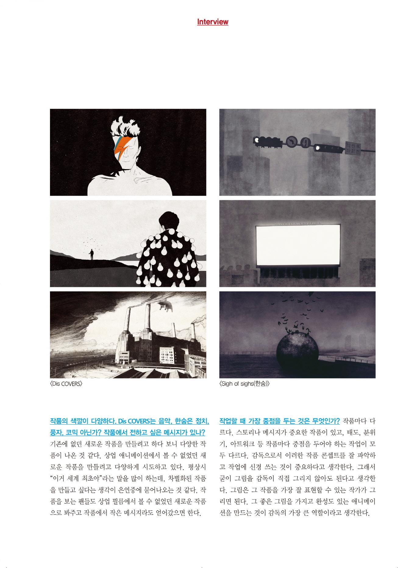 ILC_GIM _Boseong02