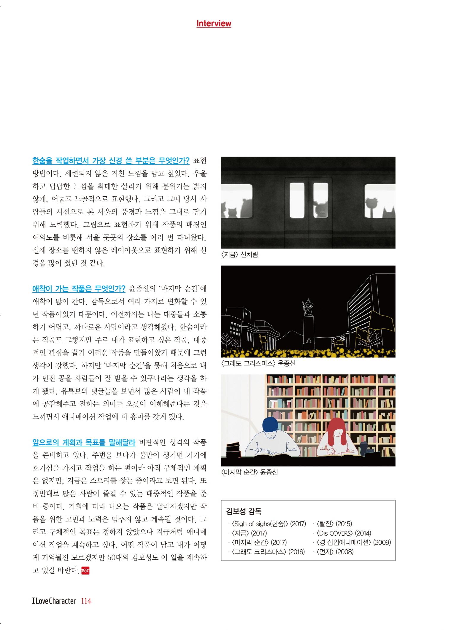 ILC_GIM _Boseong03