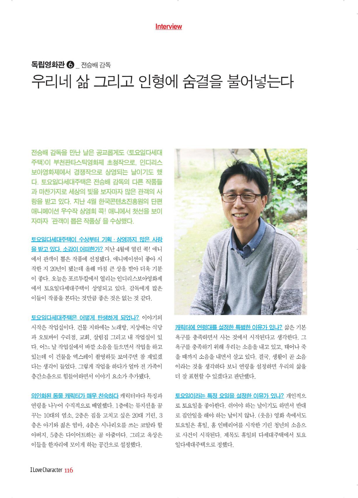 ILC_JEON_Seungbae01.jpg