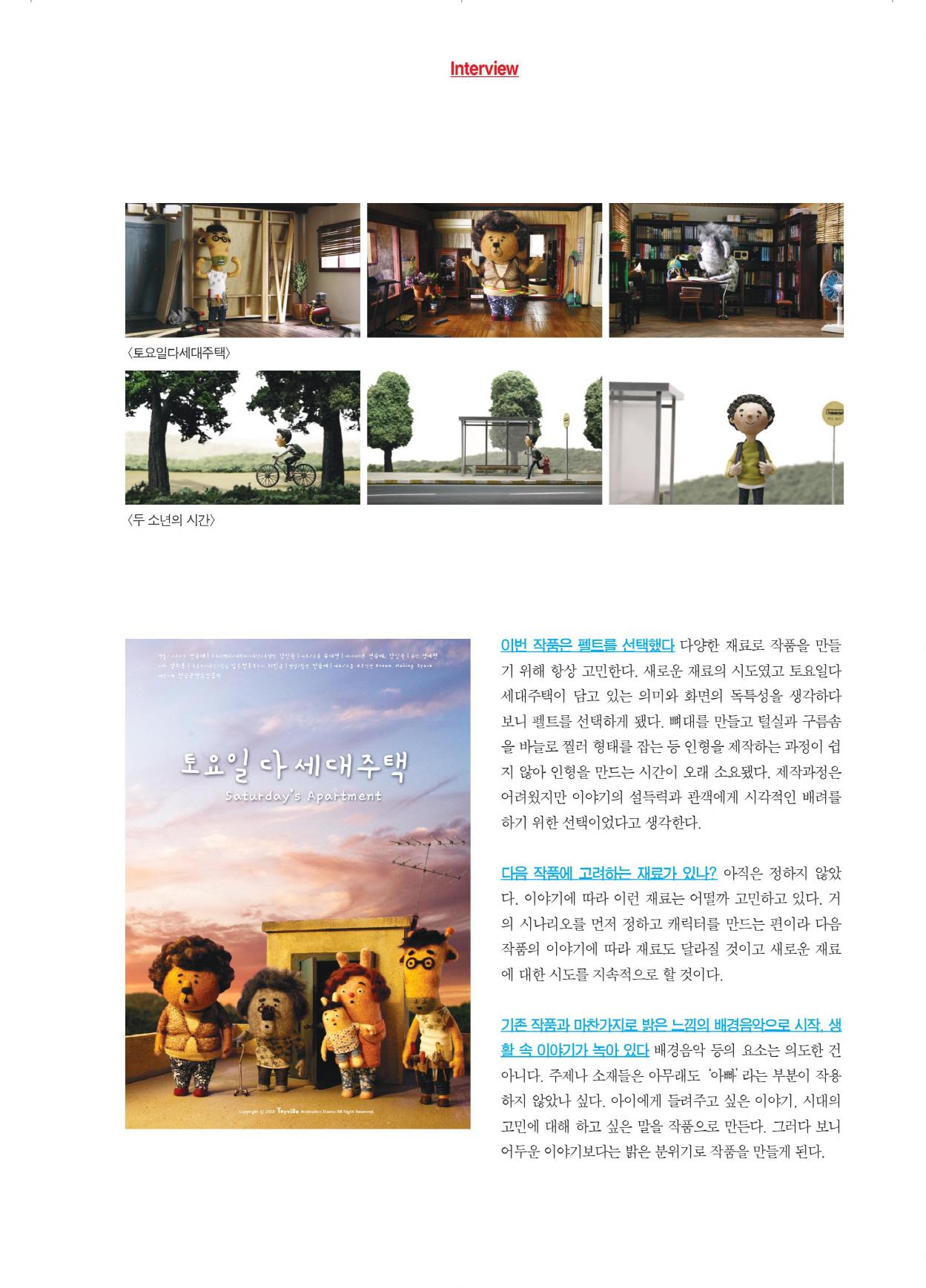 ILC_JEON_Seungbae02.jpg