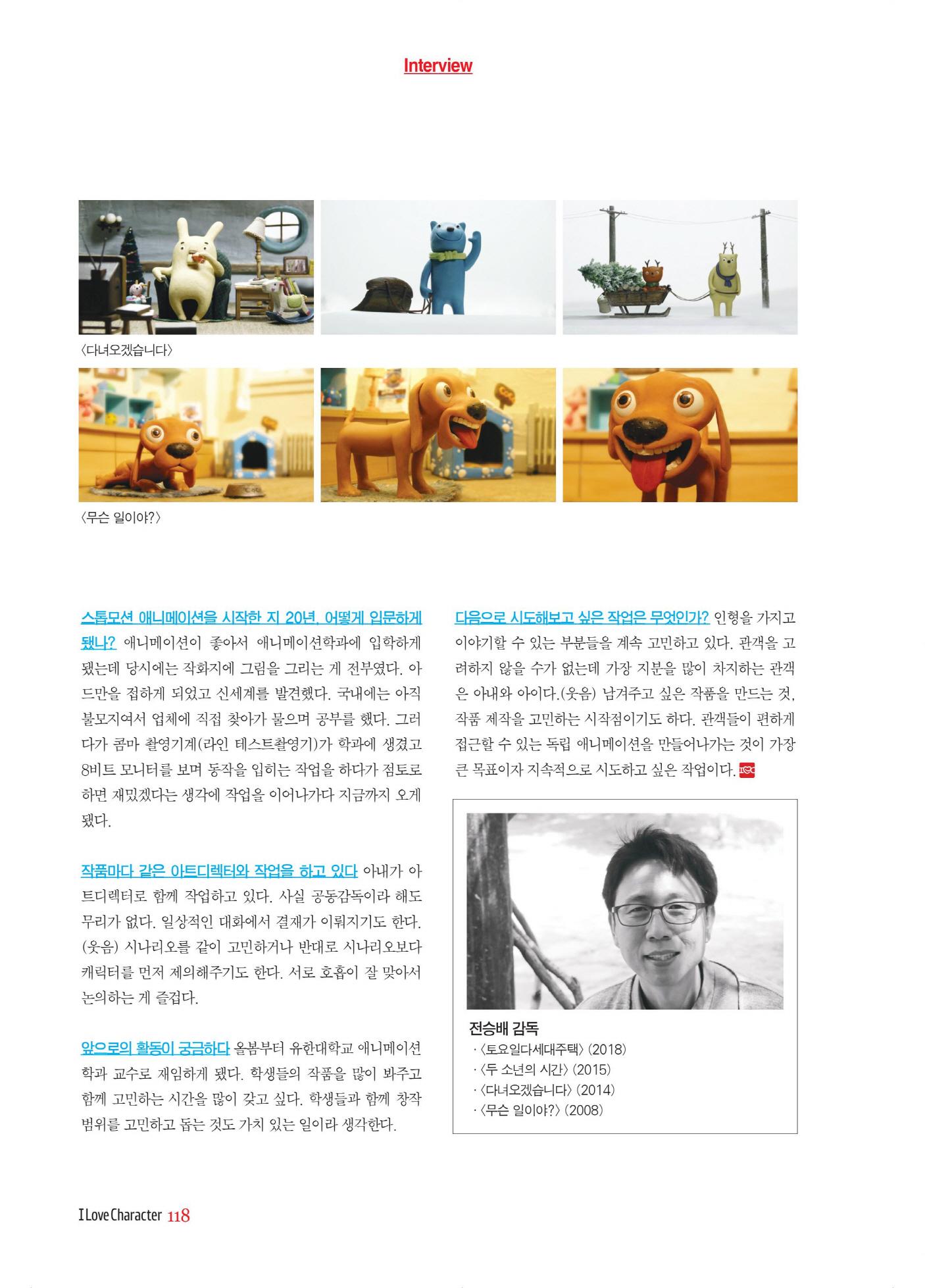 ILC_JEON_Seungbae03.jpg