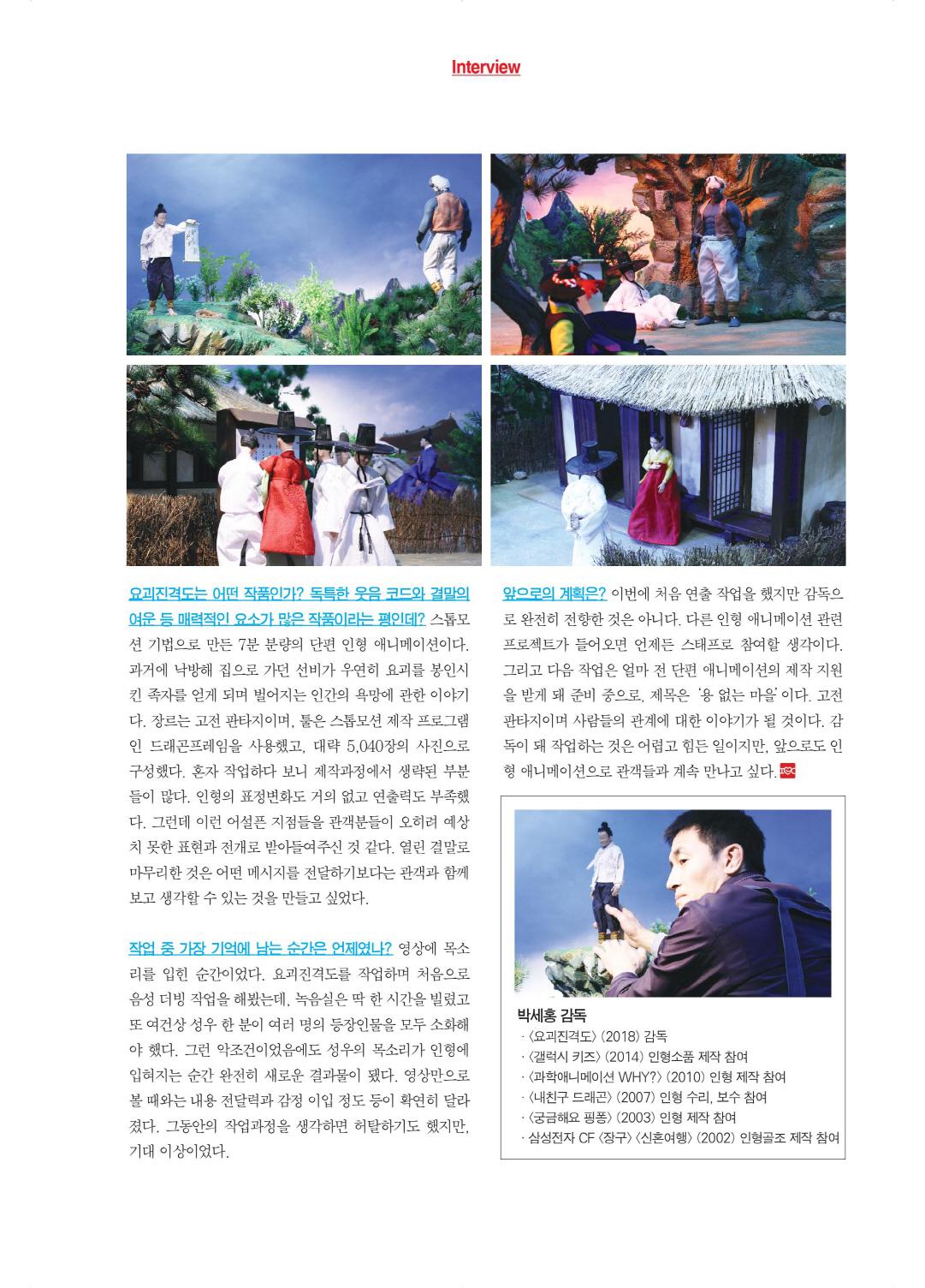 ILC_PARK_Sehong02.jpg