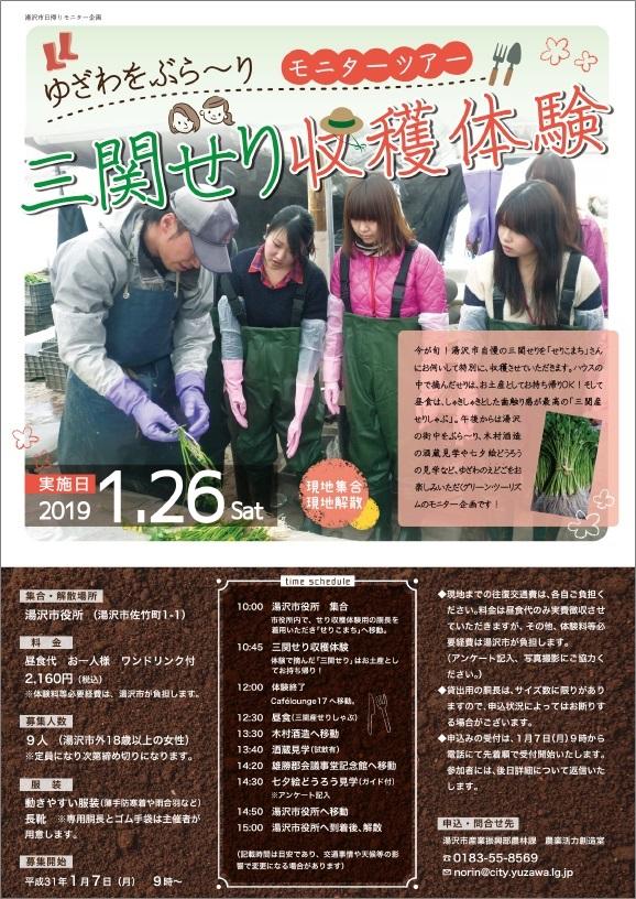 yuzawa_tour.jpg
