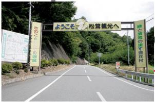 松茸観光2