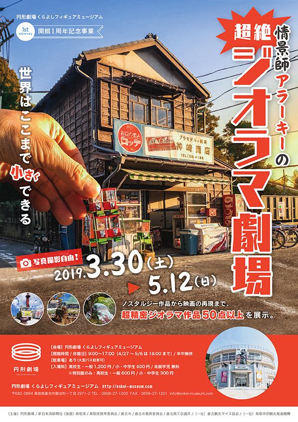 ブログ用_ジオラマ劇場チラシ_1