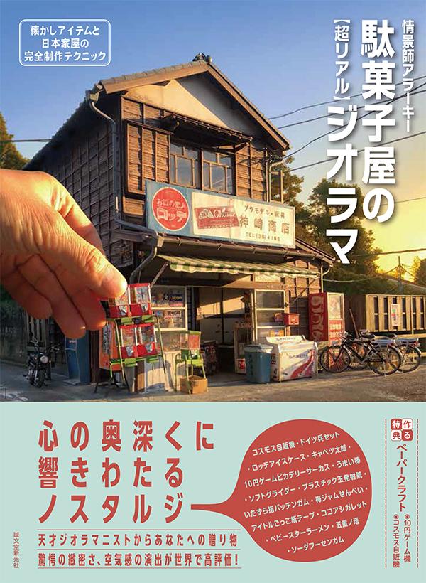 ブログ用駄菓子屋表紙
