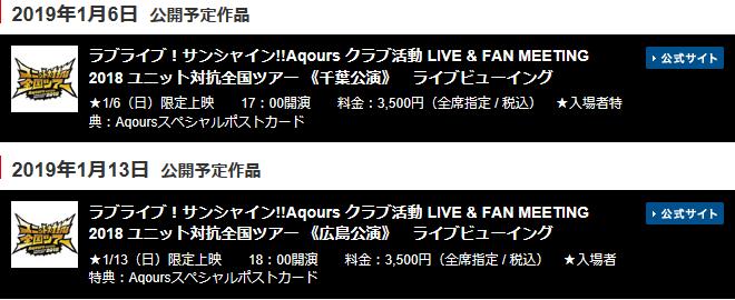 シネシティザート上映予定 190106、0113 ラブライブ!サンシャイン!!Aqours クラブ活動 LIVE
