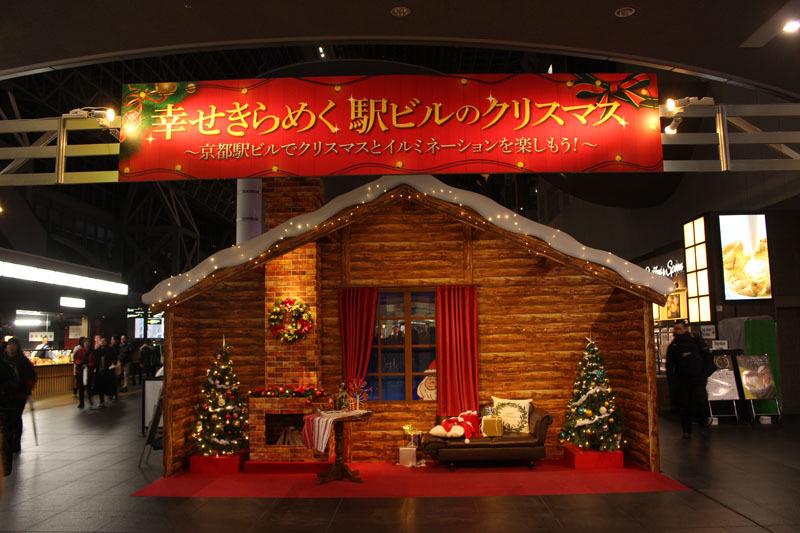 幸せきらめく駅ビルのクリスマス 181216