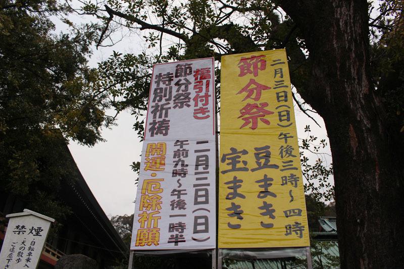 浅間神社 節分祭 看板 190203