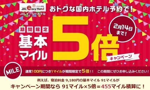 JALイージーホテルからの予約でホテル代金に対して5倍マイルキャンペーン!