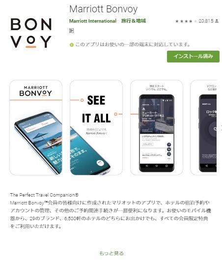1Marriott Bonvoy Appが2月13日からダウンロード開始