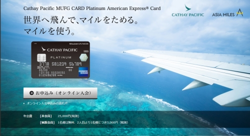 1キャセイパシフィック航空のアジアンマイル JAL便を予約する際の注意点