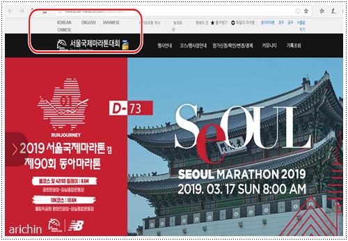 201901031seoulmarathon1.png