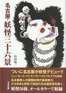 名古屋・妖怪三十六景表紙